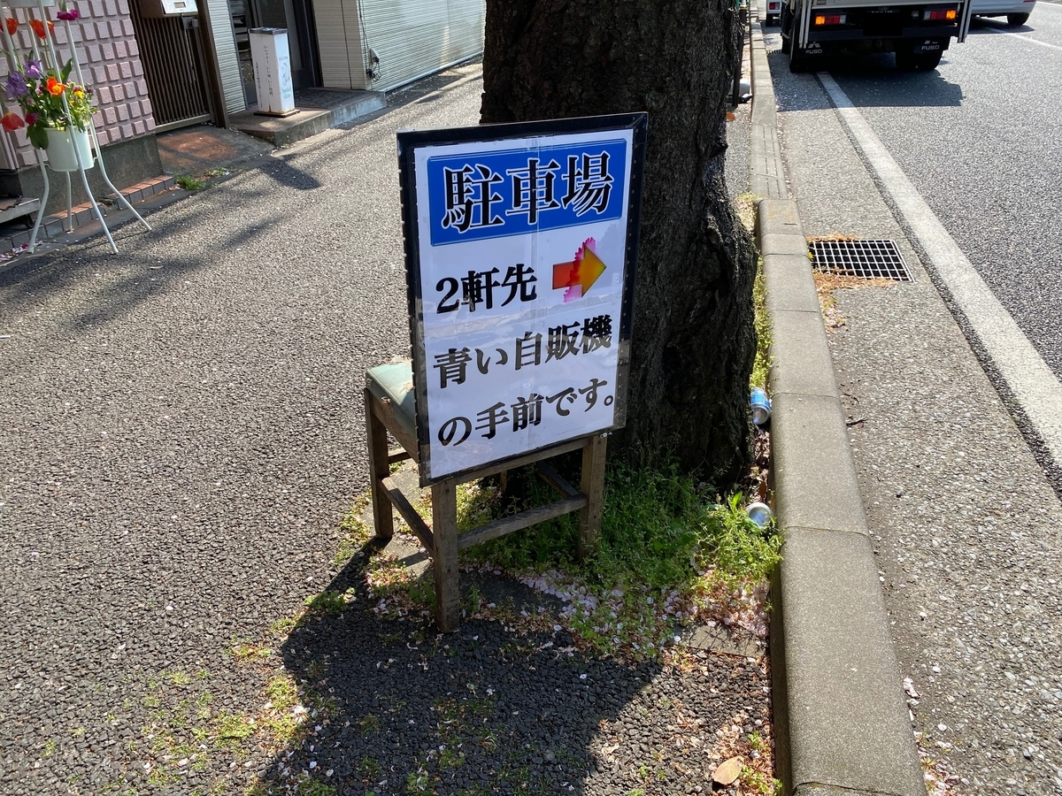 f:id:iekei_ramenman:20200409010102j:plain