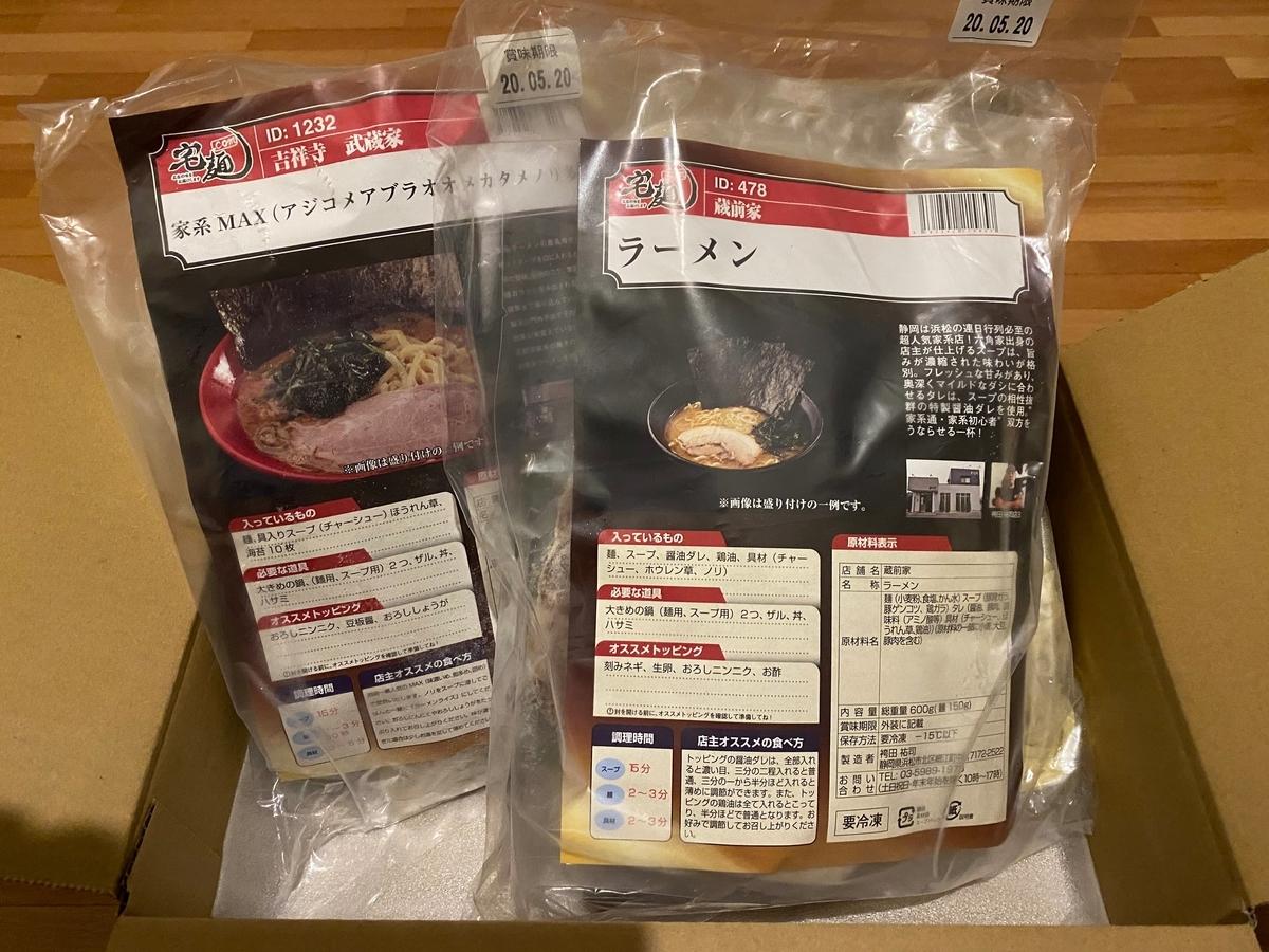 f:id:iekei_ramenman:20200413210518j:plain