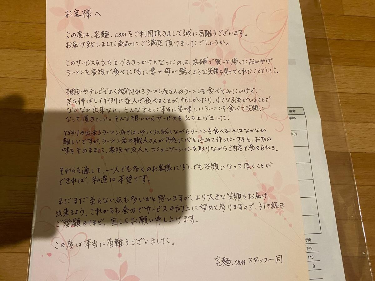f:id:iekei_ramenman:20200413210759j:plain
