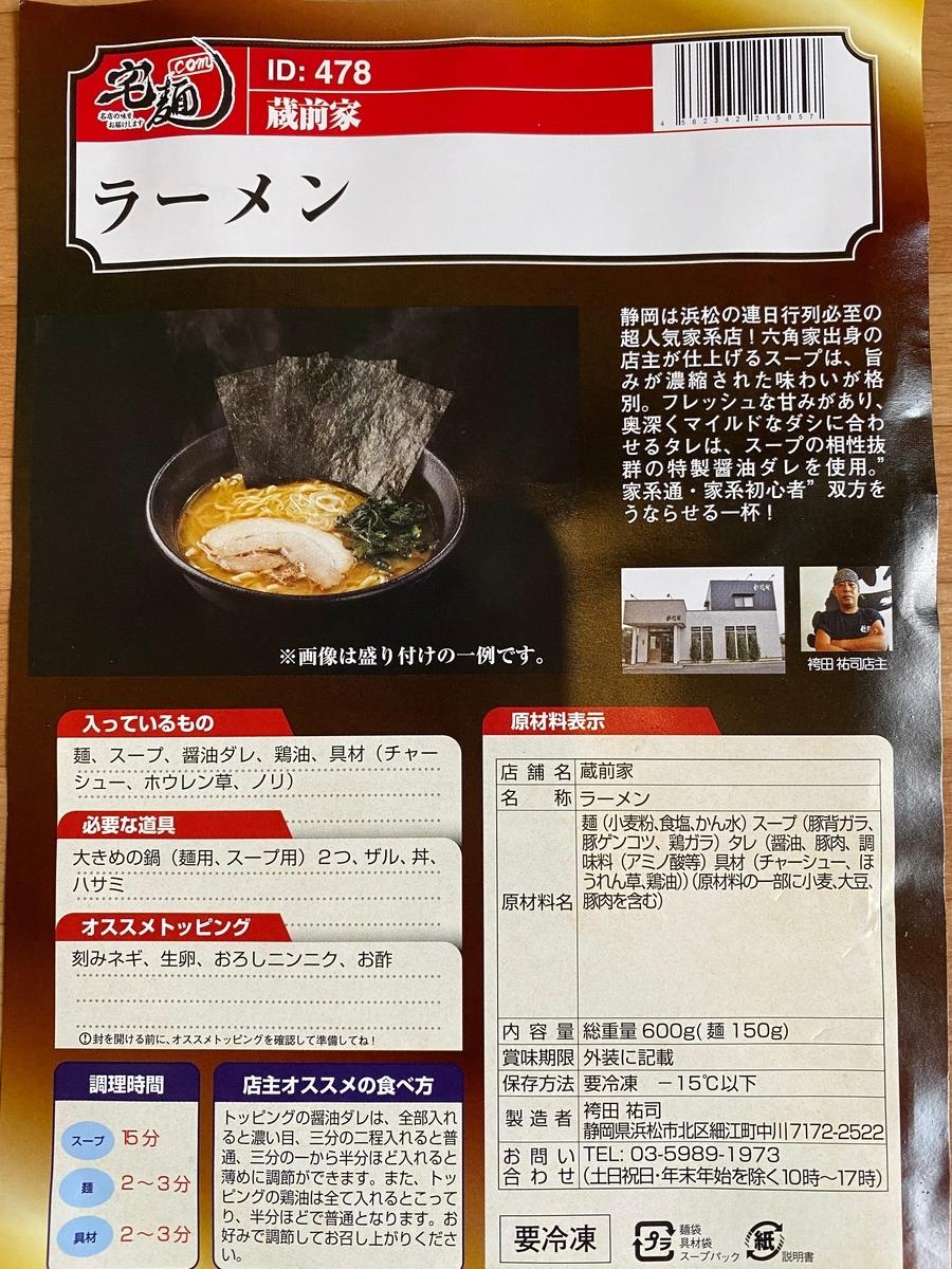 f:id:iekei_ramenman:20200416014002j:plain