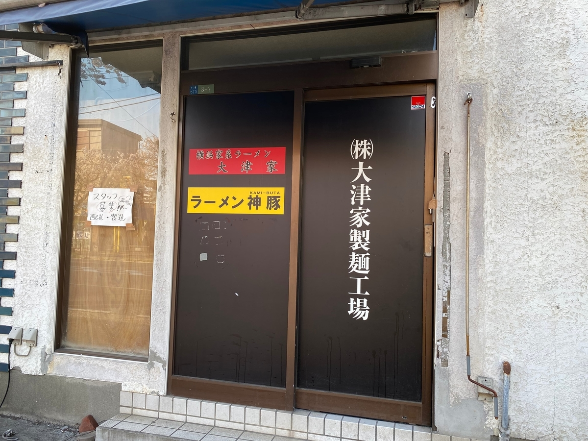 f:id:iekei_ramenman:20200418133442j:plain