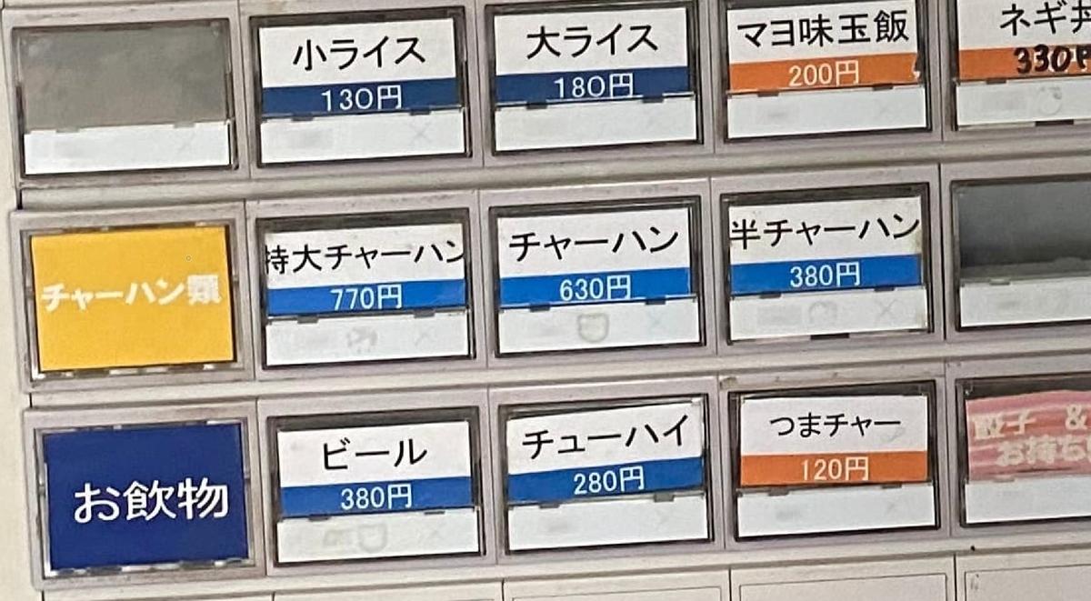 f:id:iekei_ramenman:20200418142459j:plain