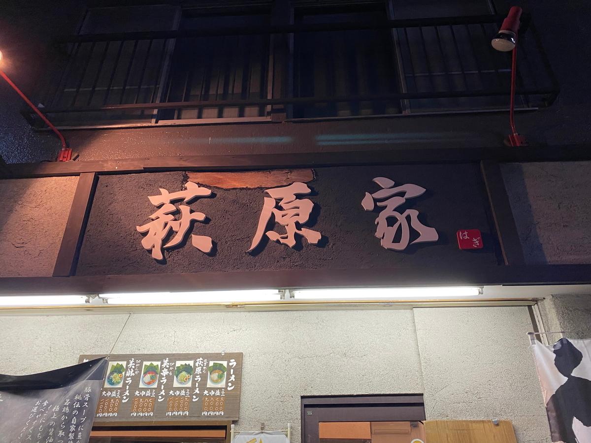 f:id:iekei_ramenman:20200420235429j:plain
