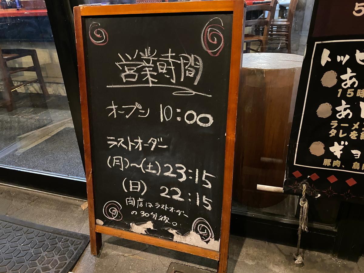 f:id:iekei_ramenman:20200422225823j:plain