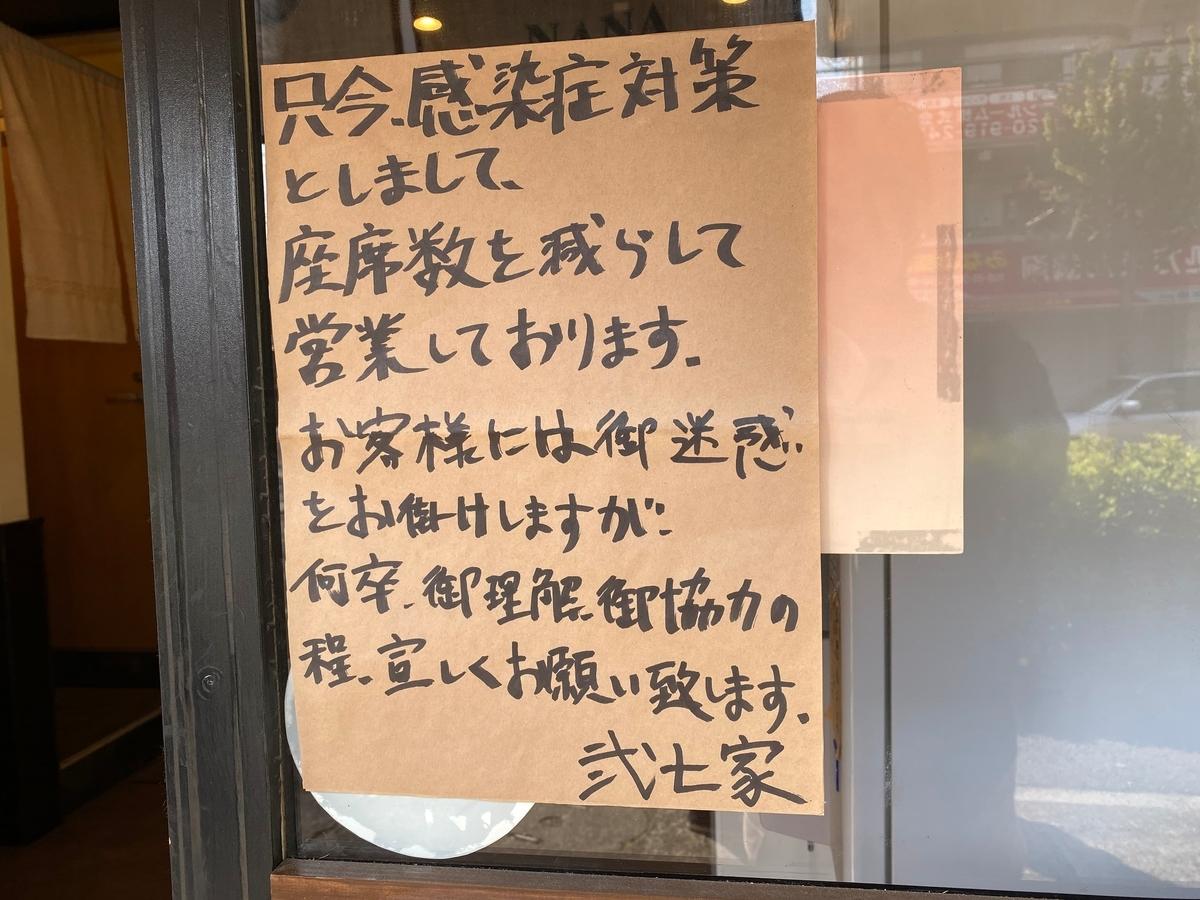 f:id:iekei_ramenman:20200425162839j:plain