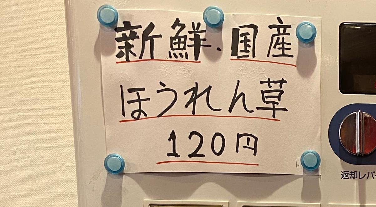 f:id:iekei_ramenman:20200426221703j:plain