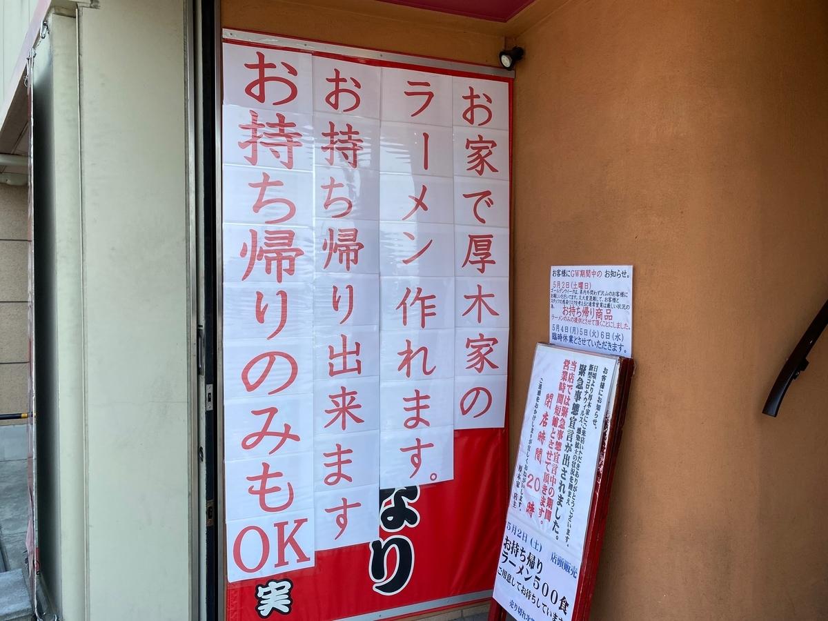f:id:iekei_ramenman:20200430170805j:plain