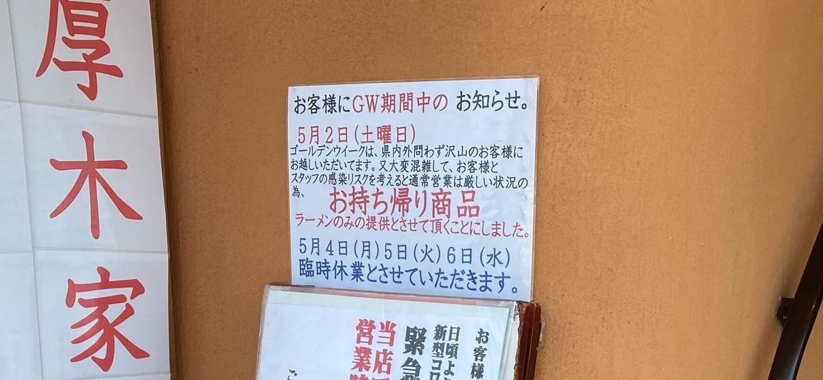 f:id:iekei_ramenman:20200430170900j:plain