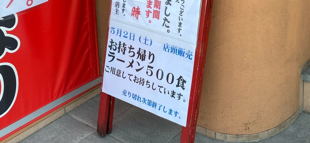 f:id:iekei_ramenman:20200430170911j:plain