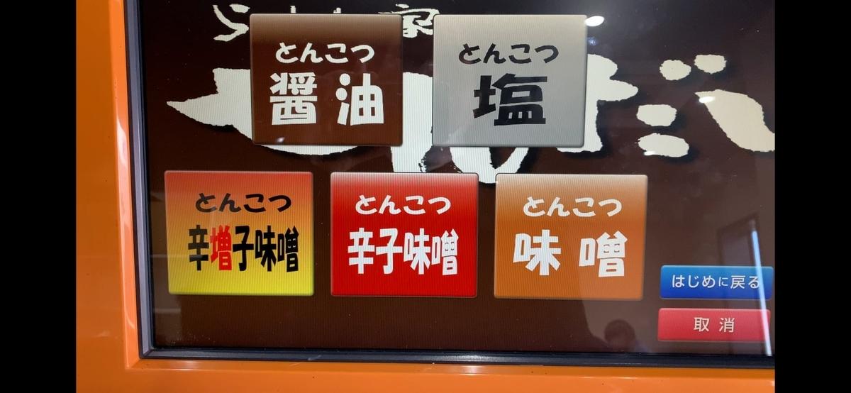 f:id:iekei_ramenman:20200506144921j:plain