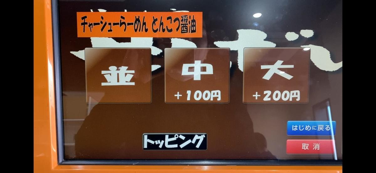 f:id:iekei_ramenman:20200506144942j:plain