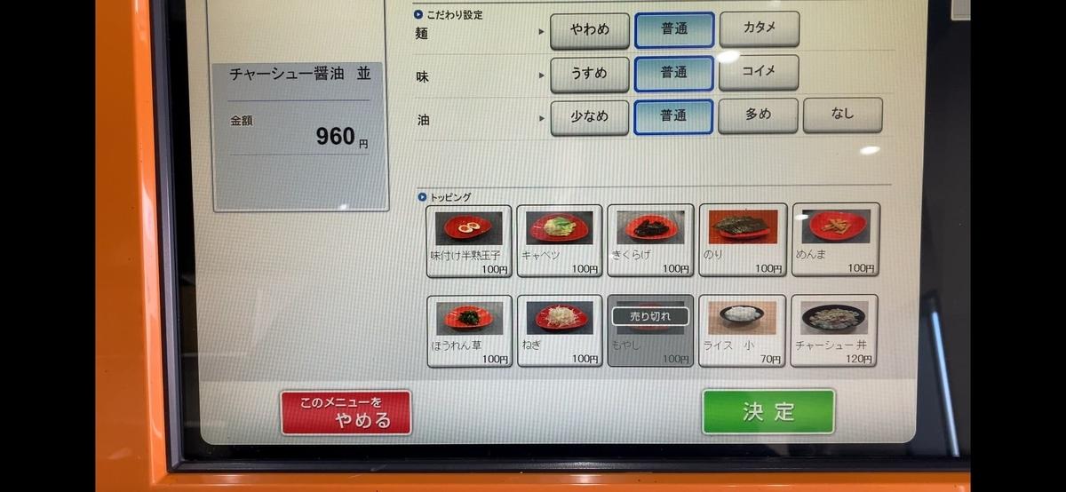f:id:iekei_ramenman:20200506145005j:plain