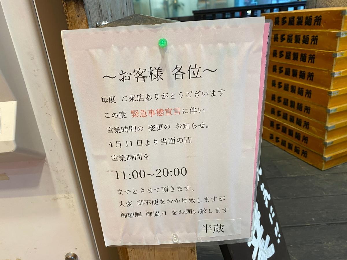 f:id:iekei_ramenman:20200506205351j:plain