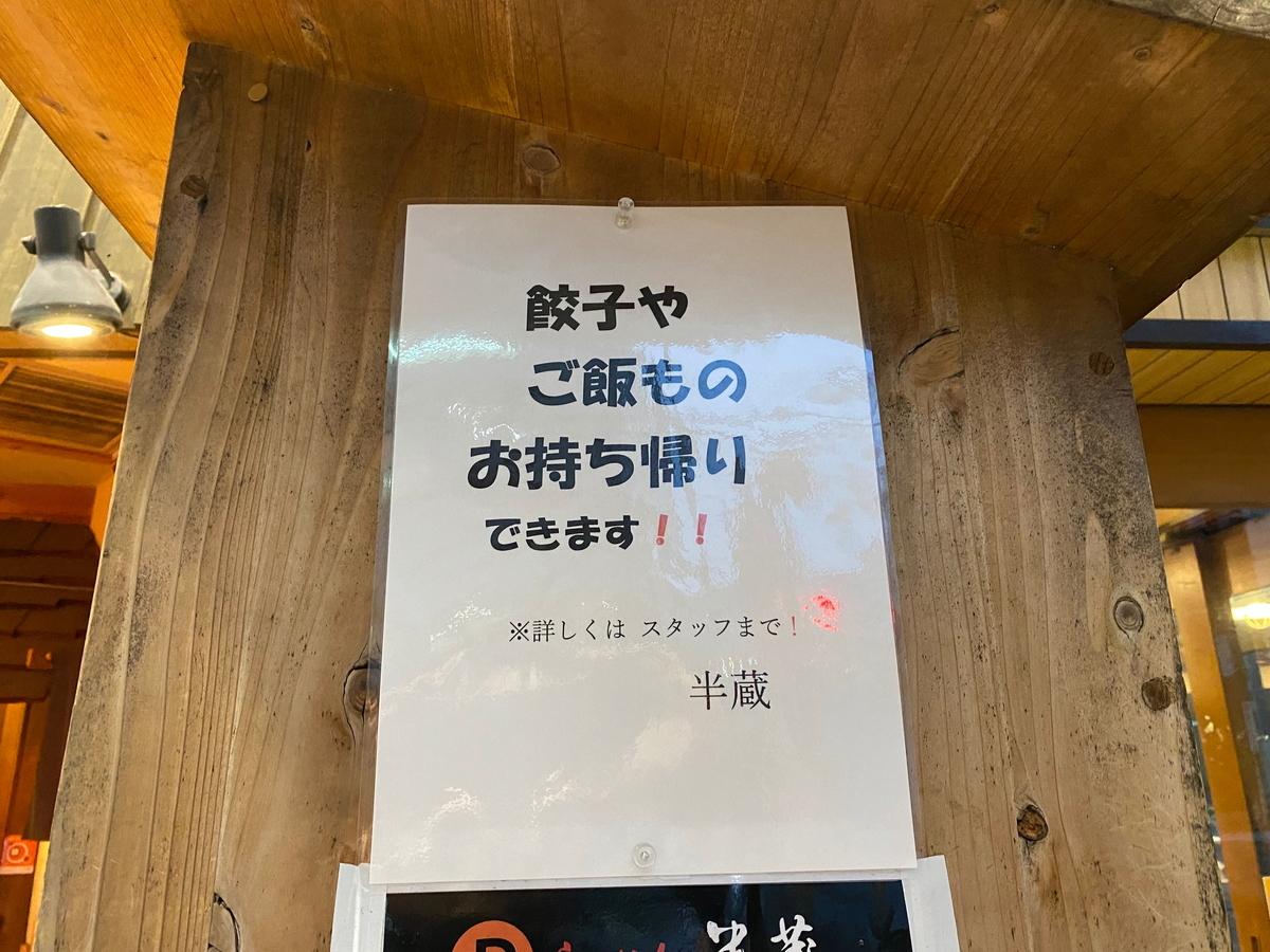f:id:iekei_ramenman:20200506205427j:plain