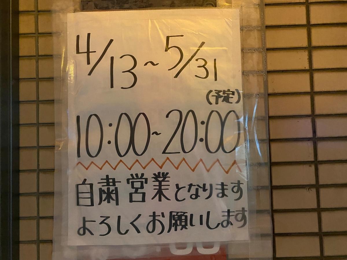 f:id:iekei_ramenman:20200510215347j:plain