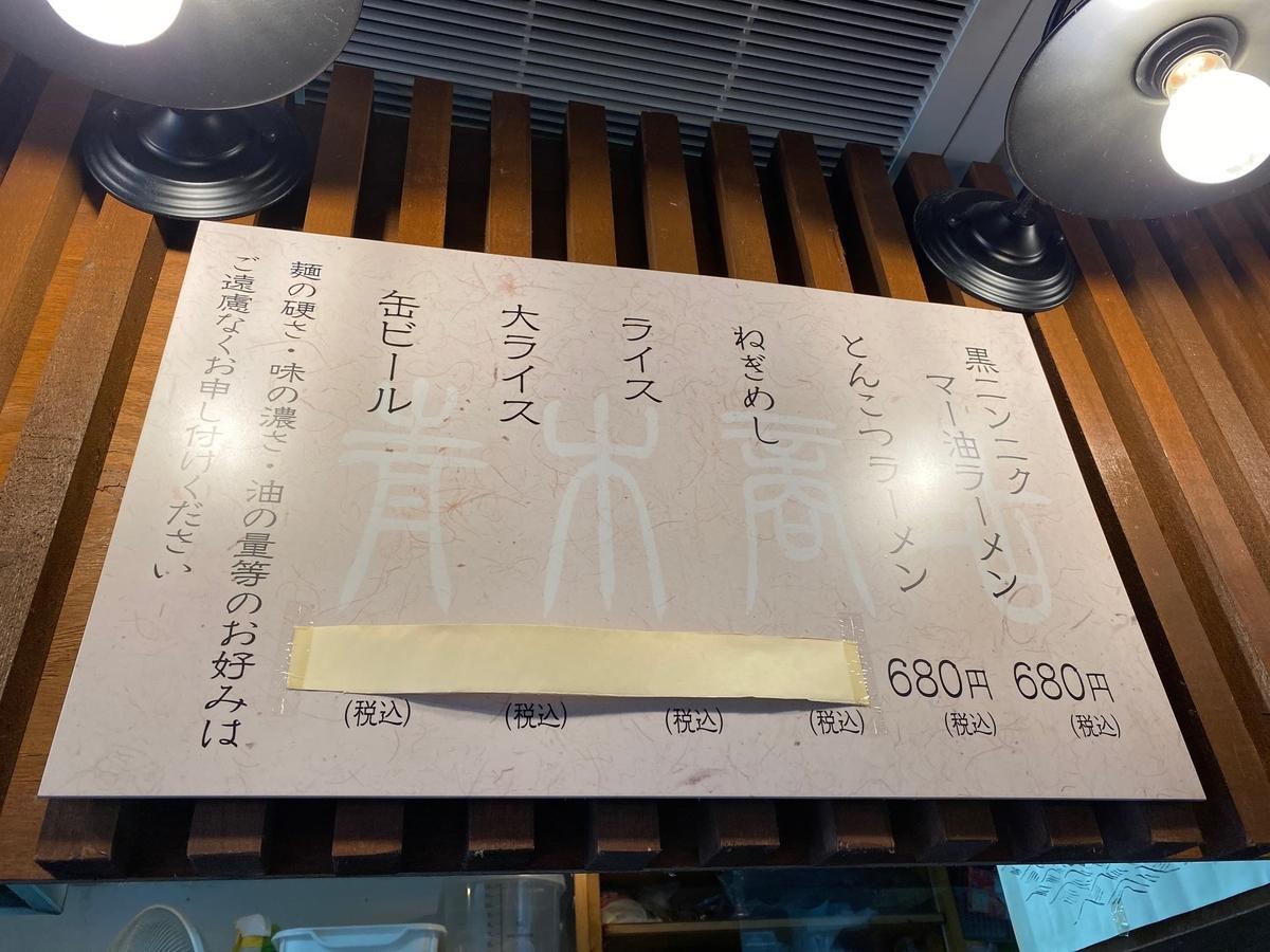 f:id:iekei_ramenman:20200516134330j:plain
