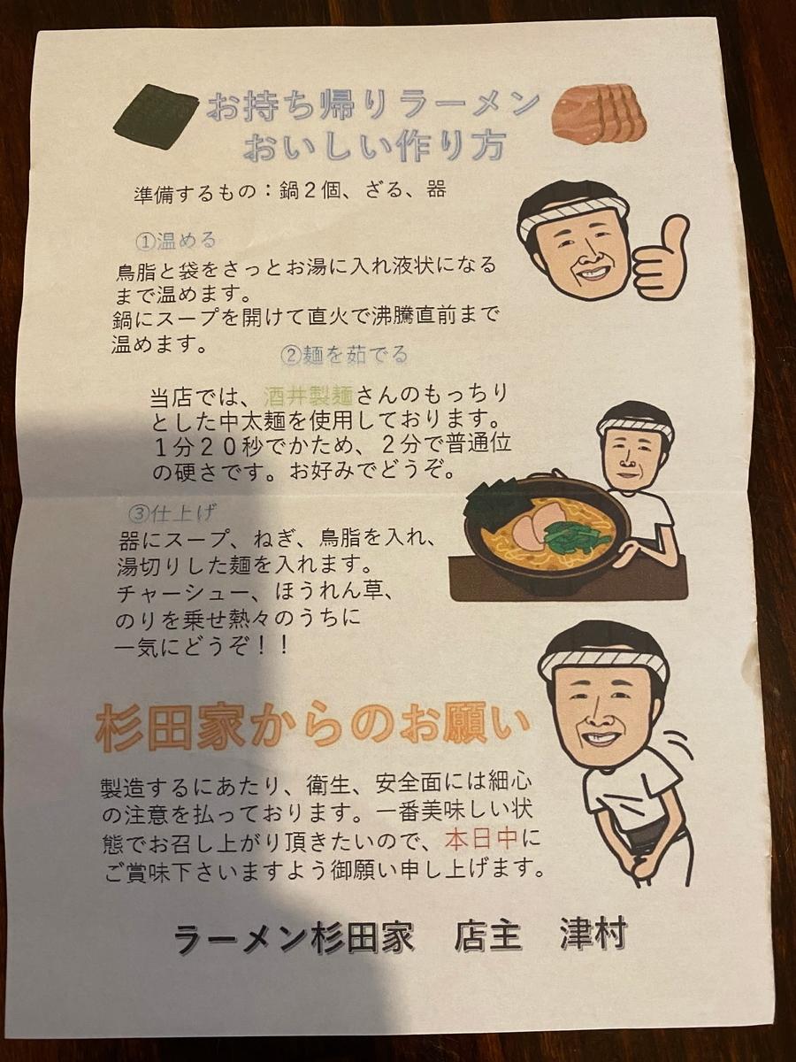 f:id:iekei_ramenman:20200518231807j:plain