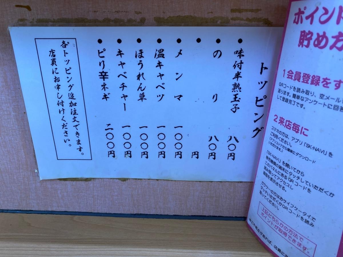 f:id:iekei_ramenman:20200524220749j:plain