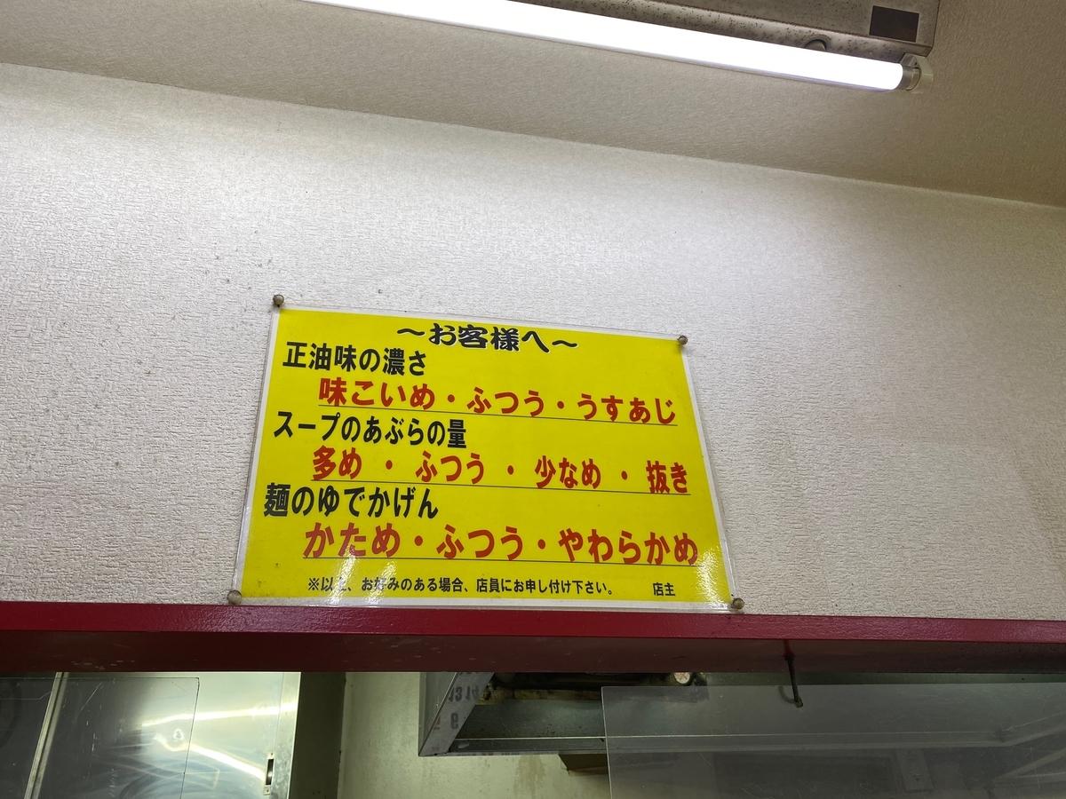 f:id:iekei_ramenman:20200524220809j:plain