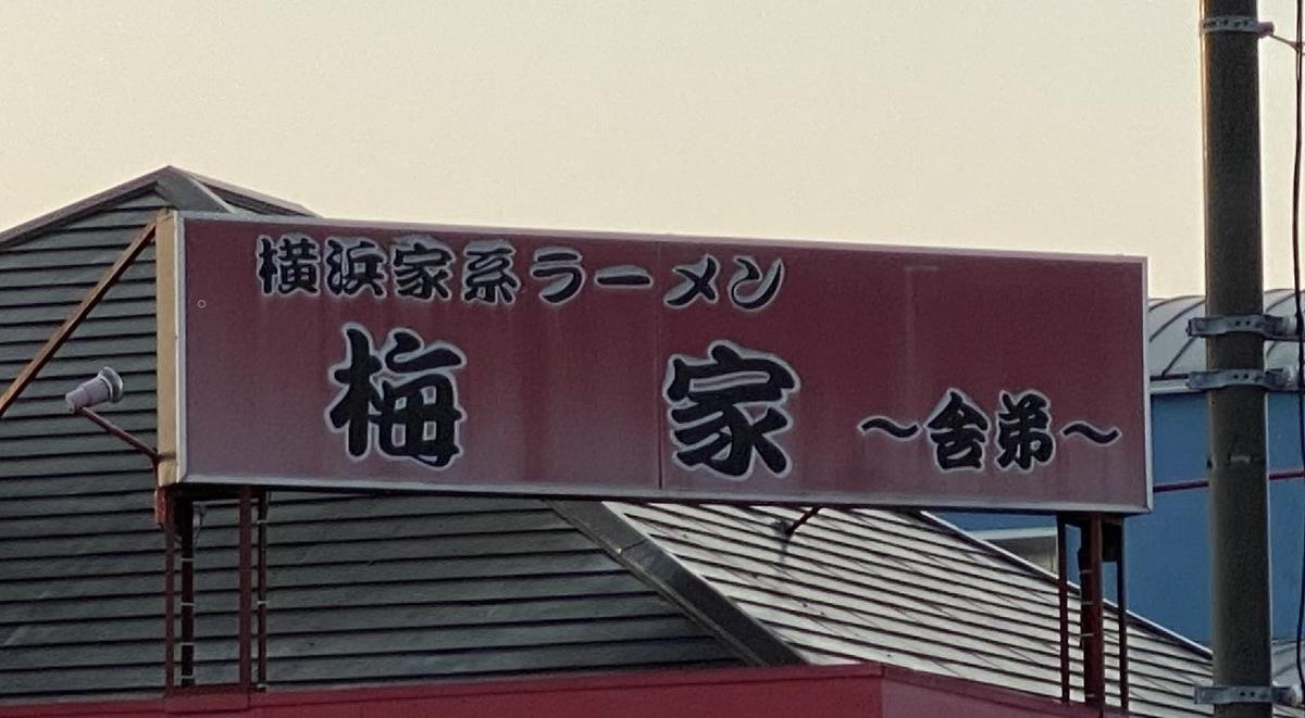 f:id:iekei_ramenman:20200525235934j:plain