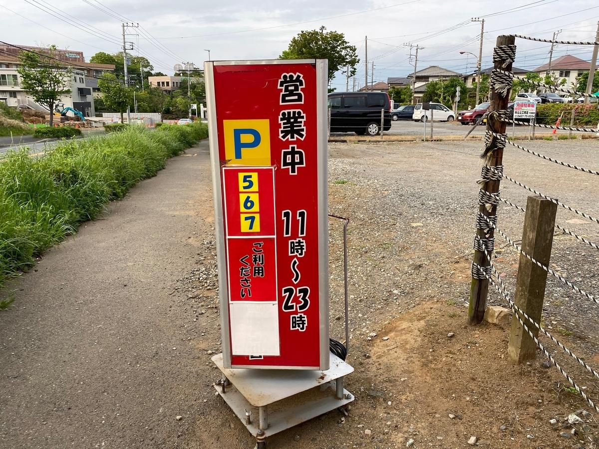 f:id:iekei_ramenman:20200530225919j:plain