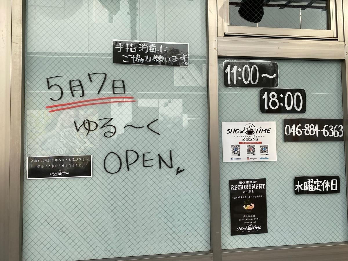 f:id:iekei_ramenman:20200607193402j:plain