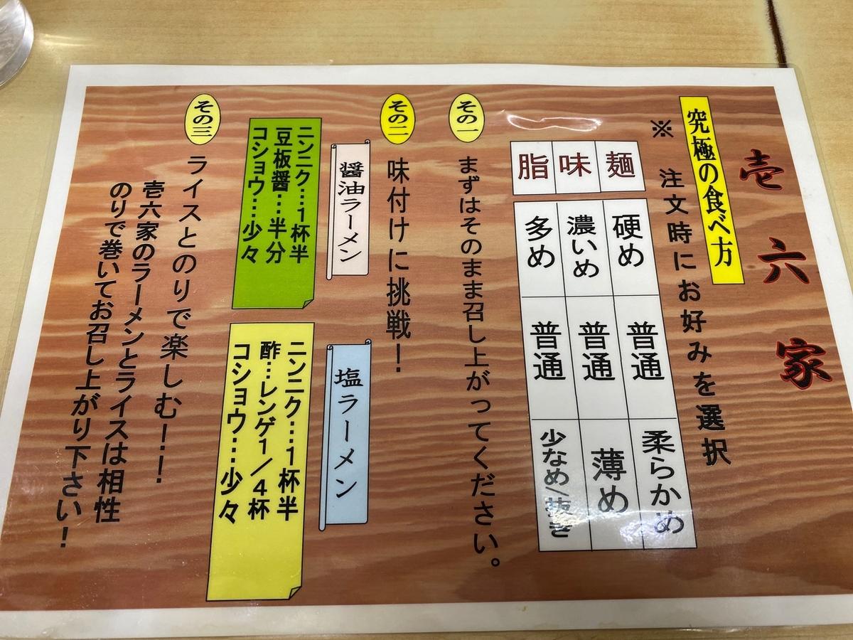 f:id:iekei_ramenman:20200611002057j:plain