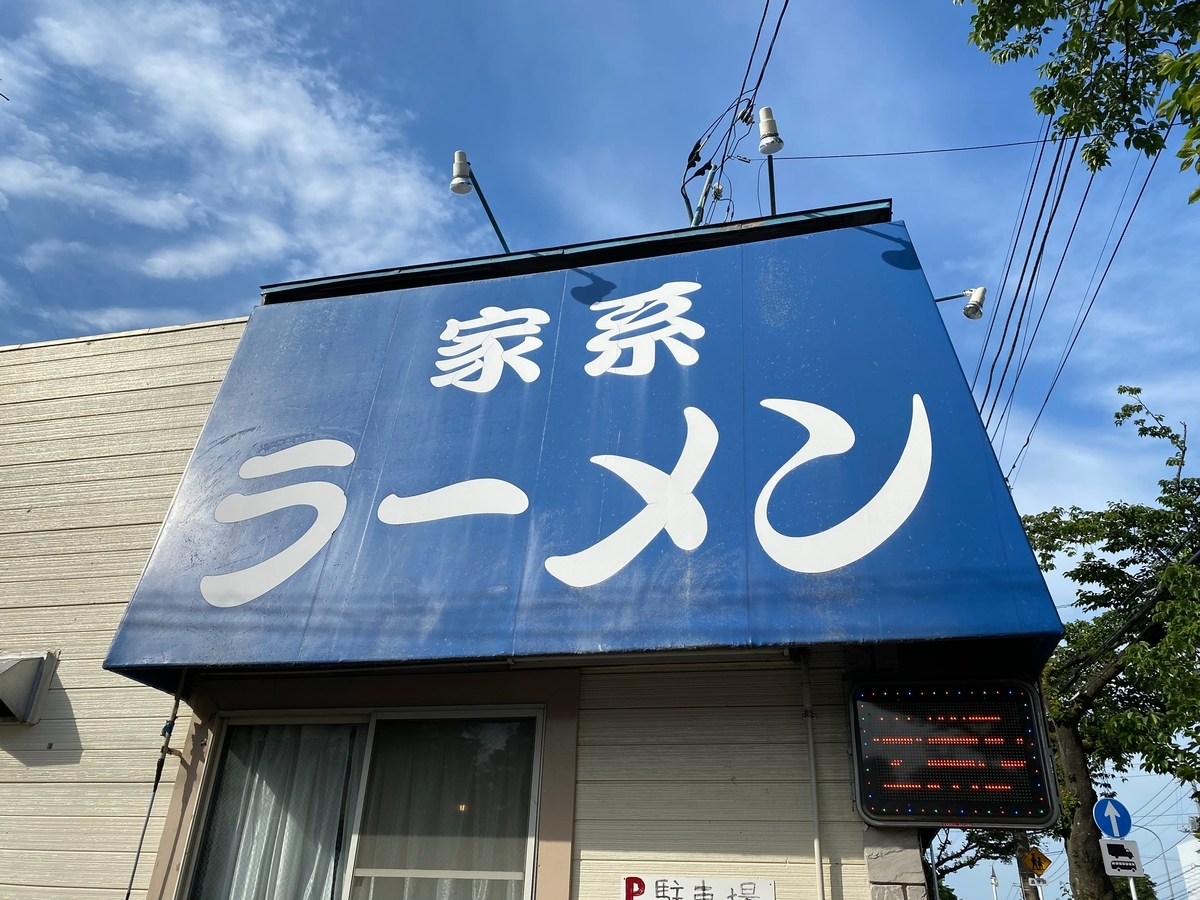 f:id:iekei_ramenman:20200615003419j:plain