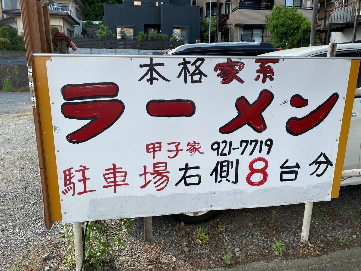f:id:iekei_ramenman:20200615003526j:plain