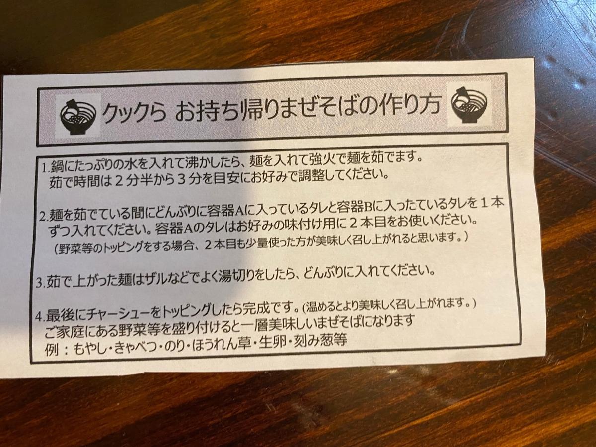 f:id:iekei_ramenman:20200625212743j:plain