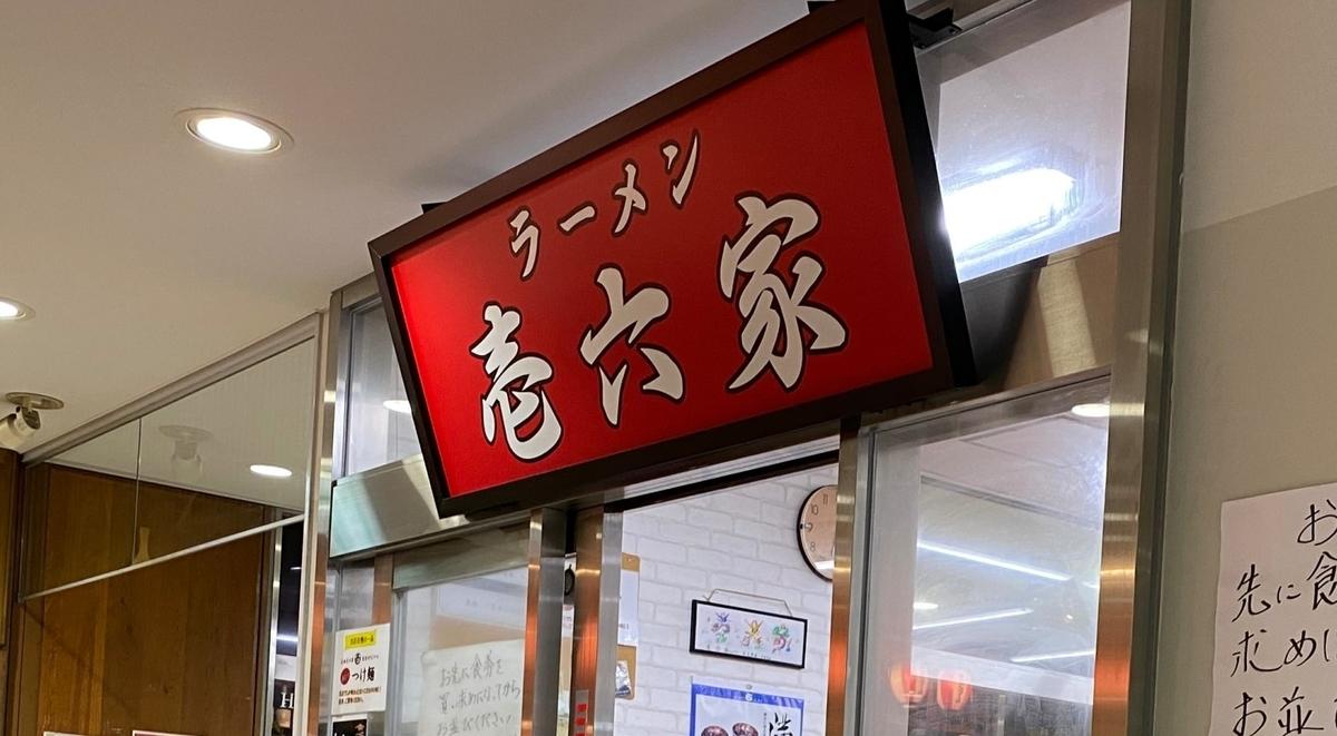 f:id:iekei_ramenman:20200627001225j:plain