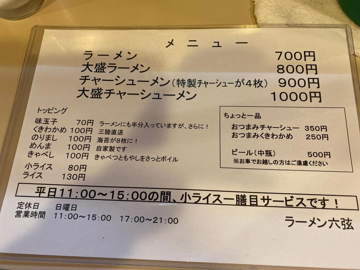 f:id:iekei_ramenman:20200628001406j:plain
