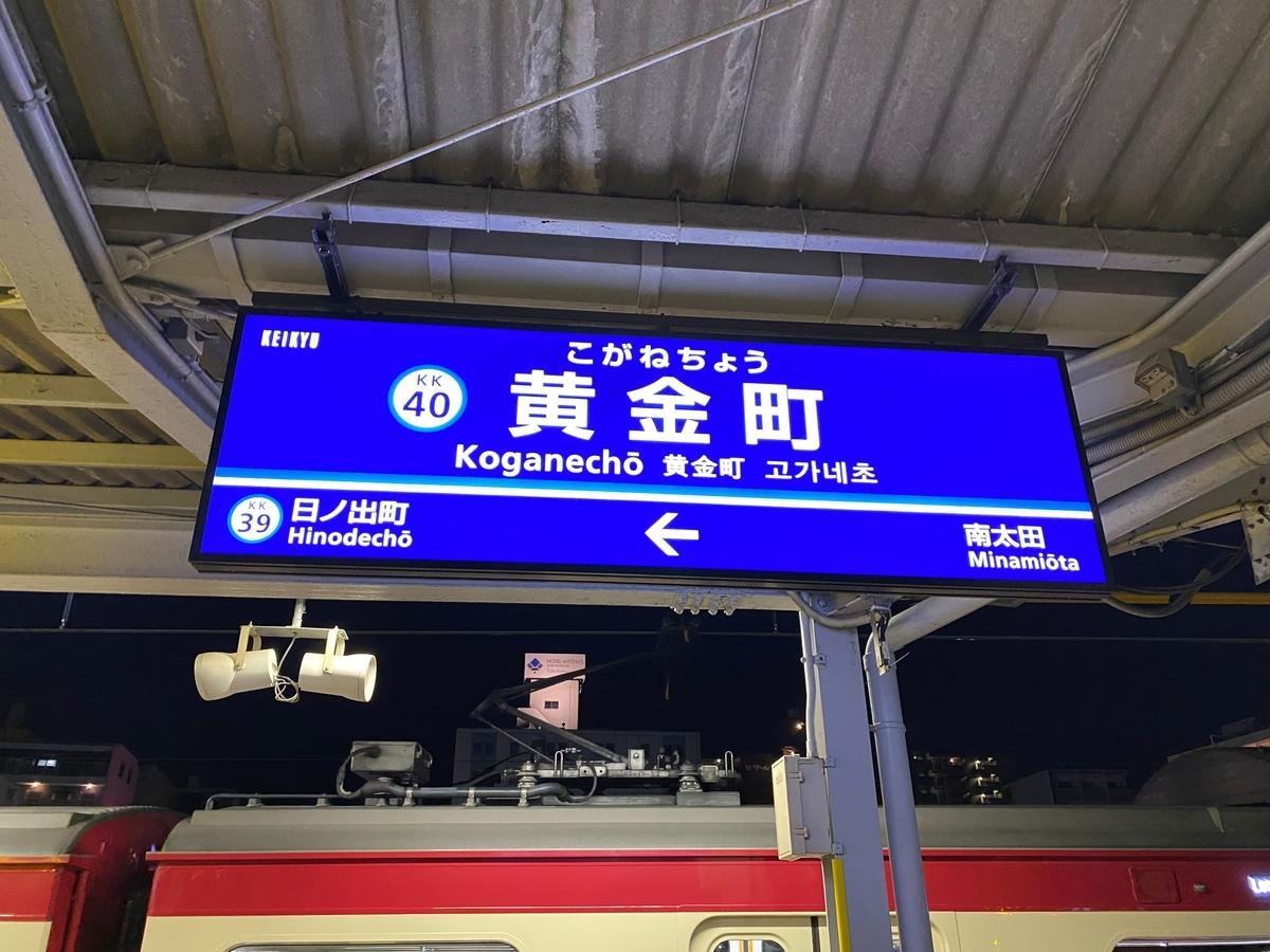 京急本線「黄金町駅」看板