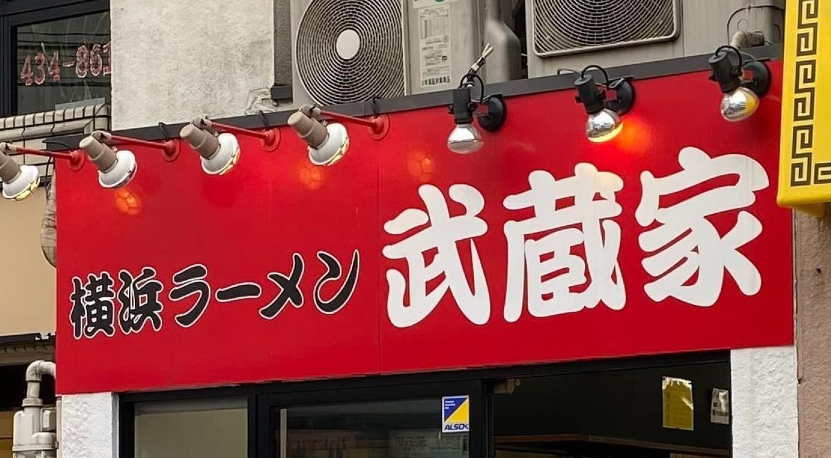 武蔵家菊名店 看板