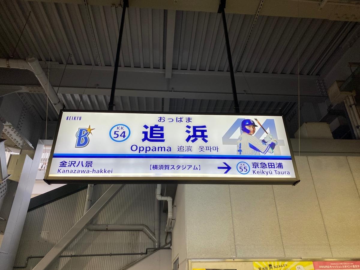 京急本線「追浜駅」