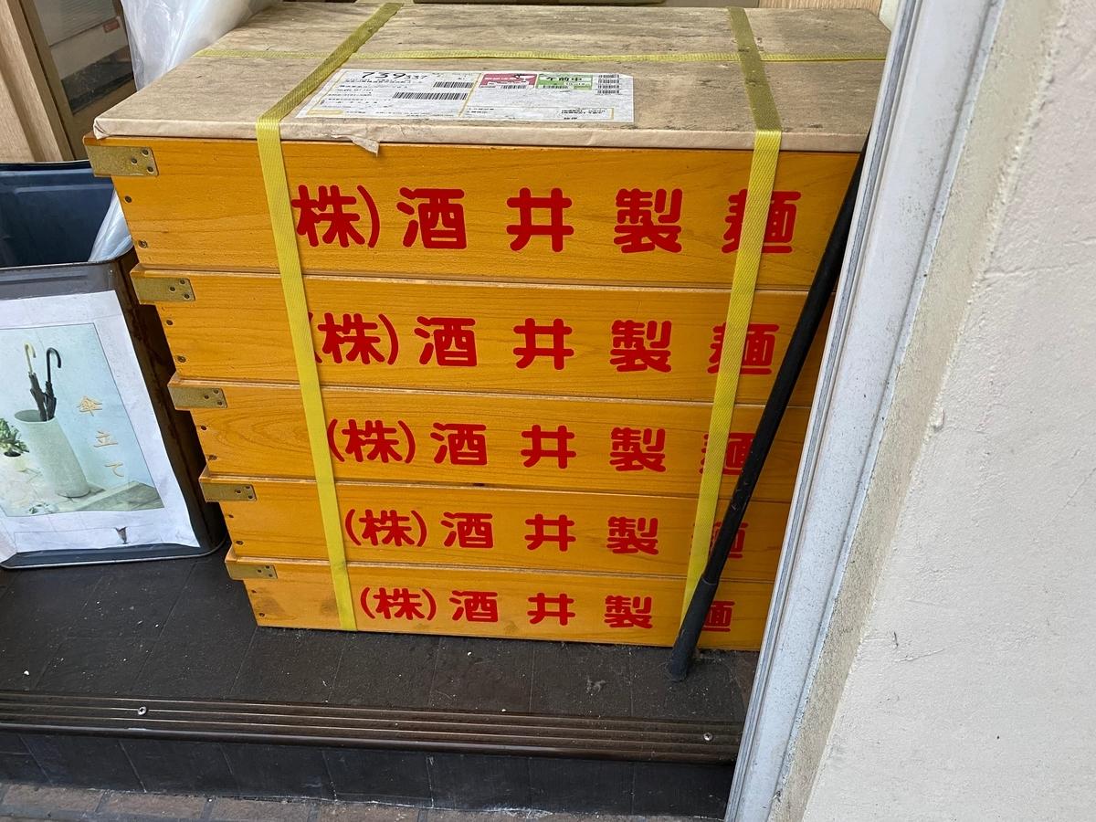 りゅう 酒井製麺麺箱