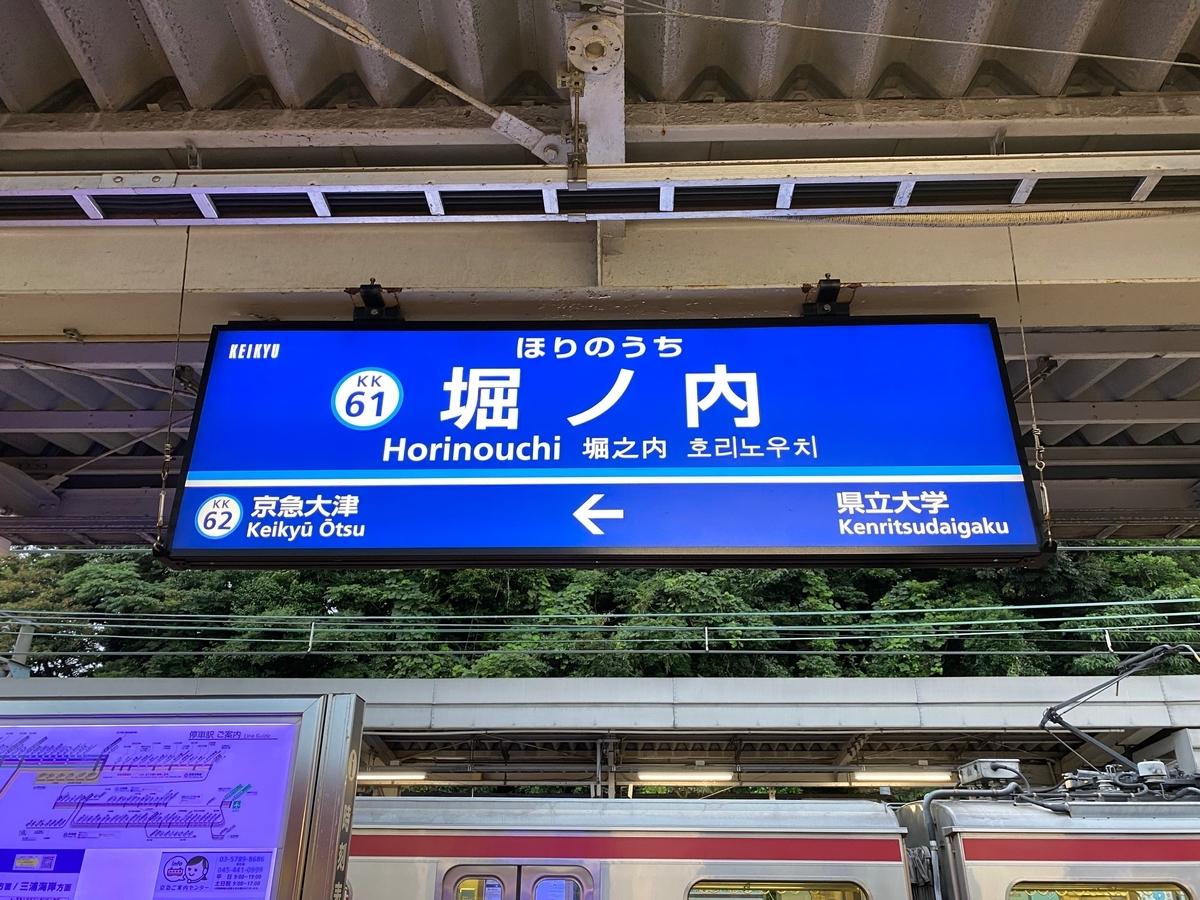 京急本線「堀ノ内駅」