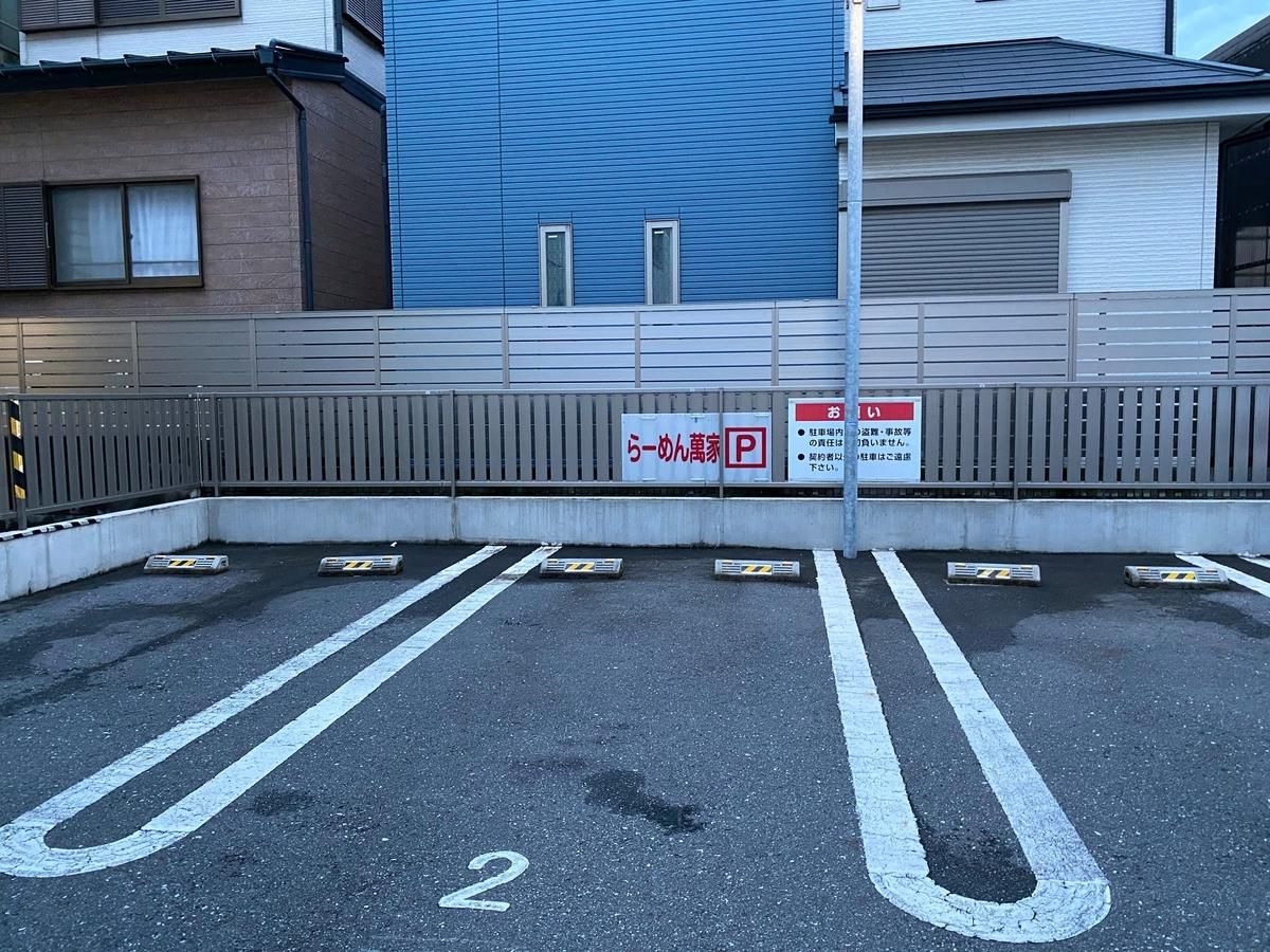 萬家 駐車場