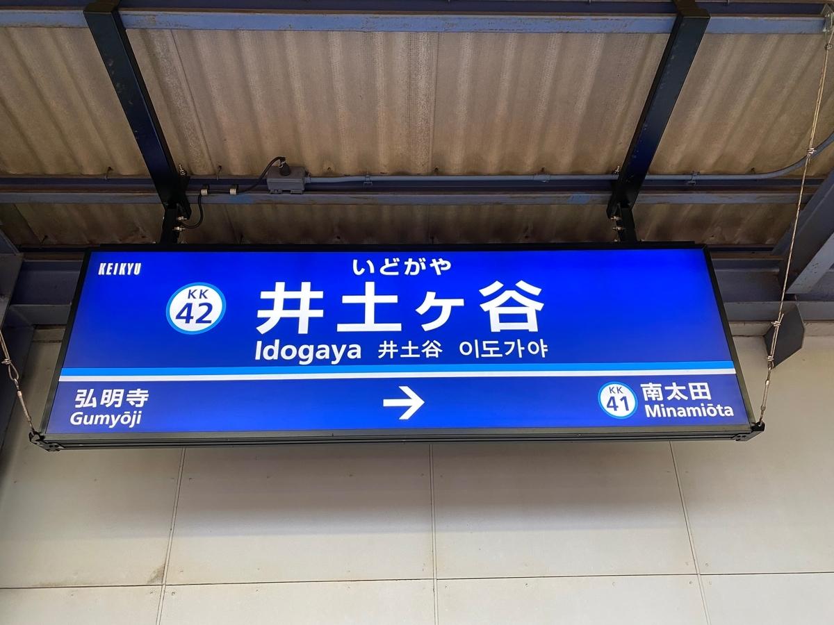 京急本線「井土ヶ谷駅」