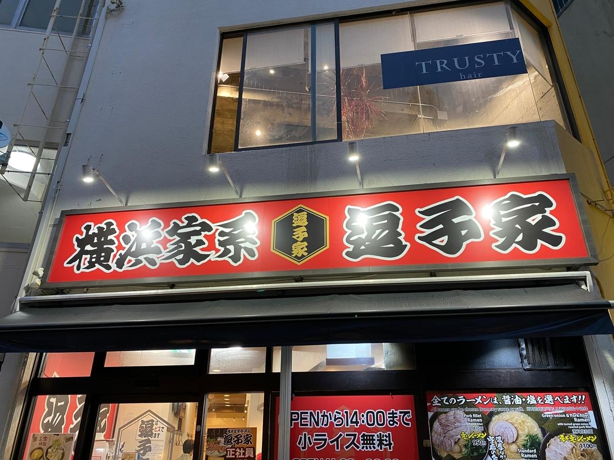 逗子家横須賀中央店 看板