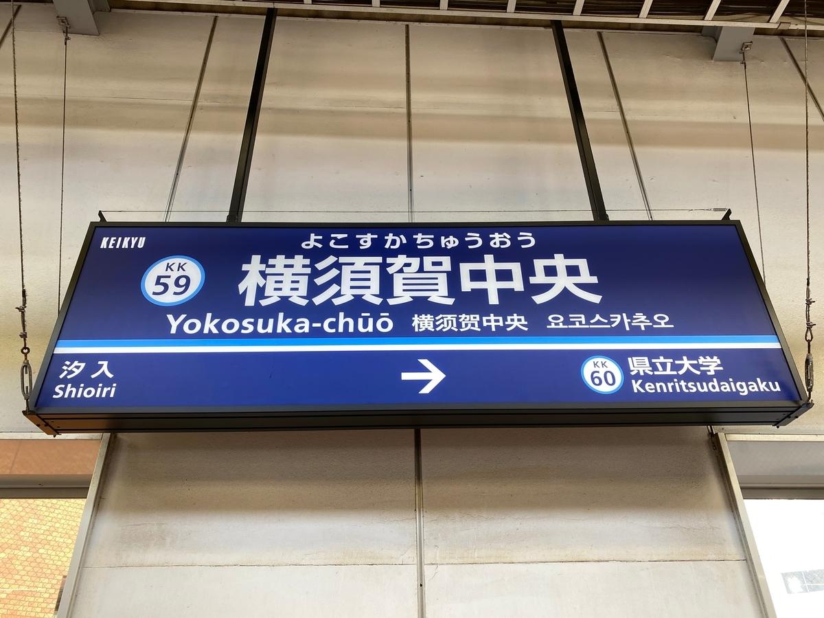 京急本線「横須賀中央駅」