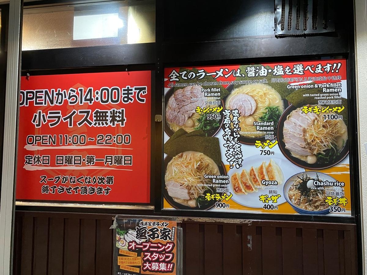 逗子家横須賀中央店 外観