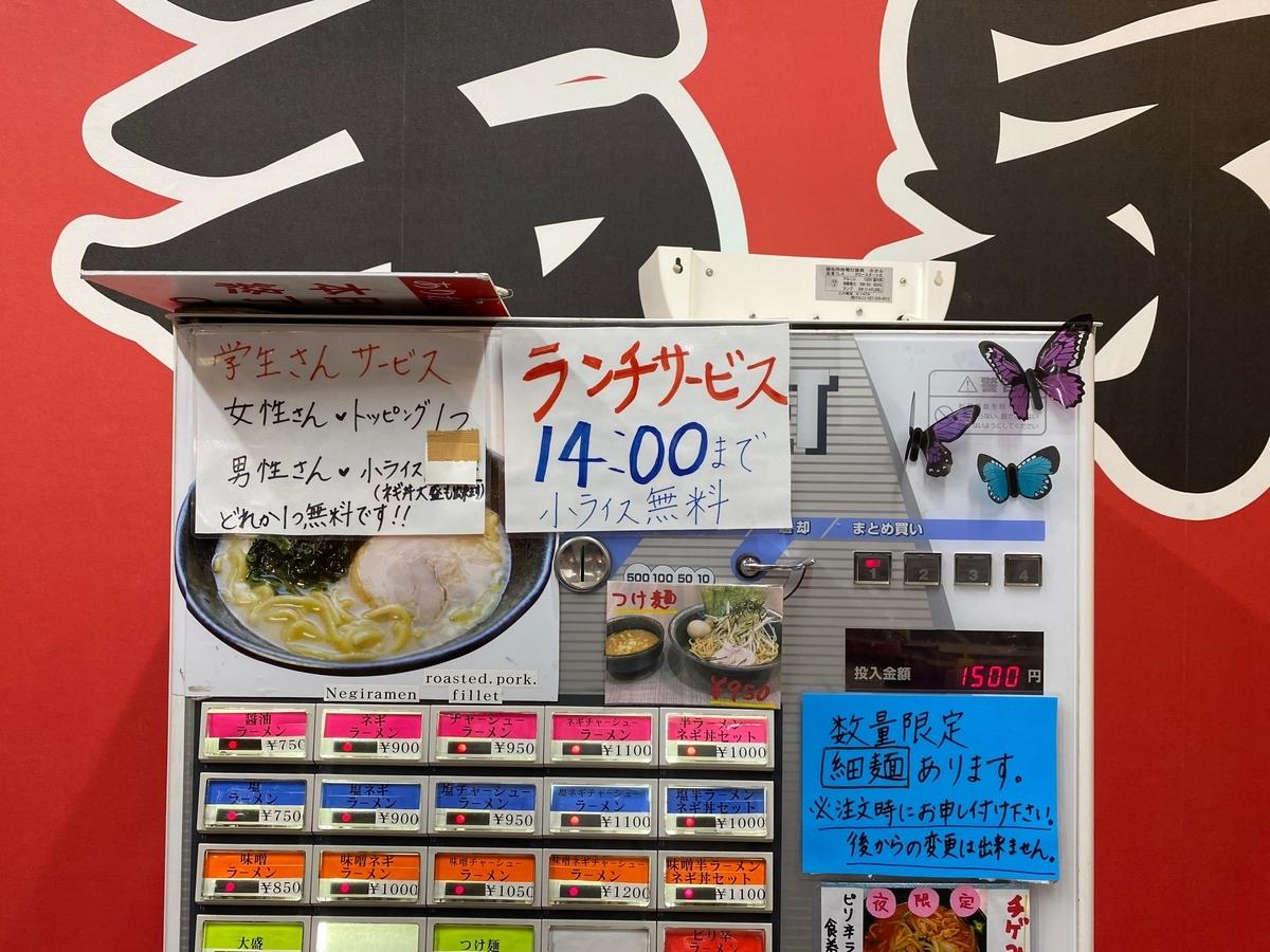 逗子家横須賀中央店 券売機