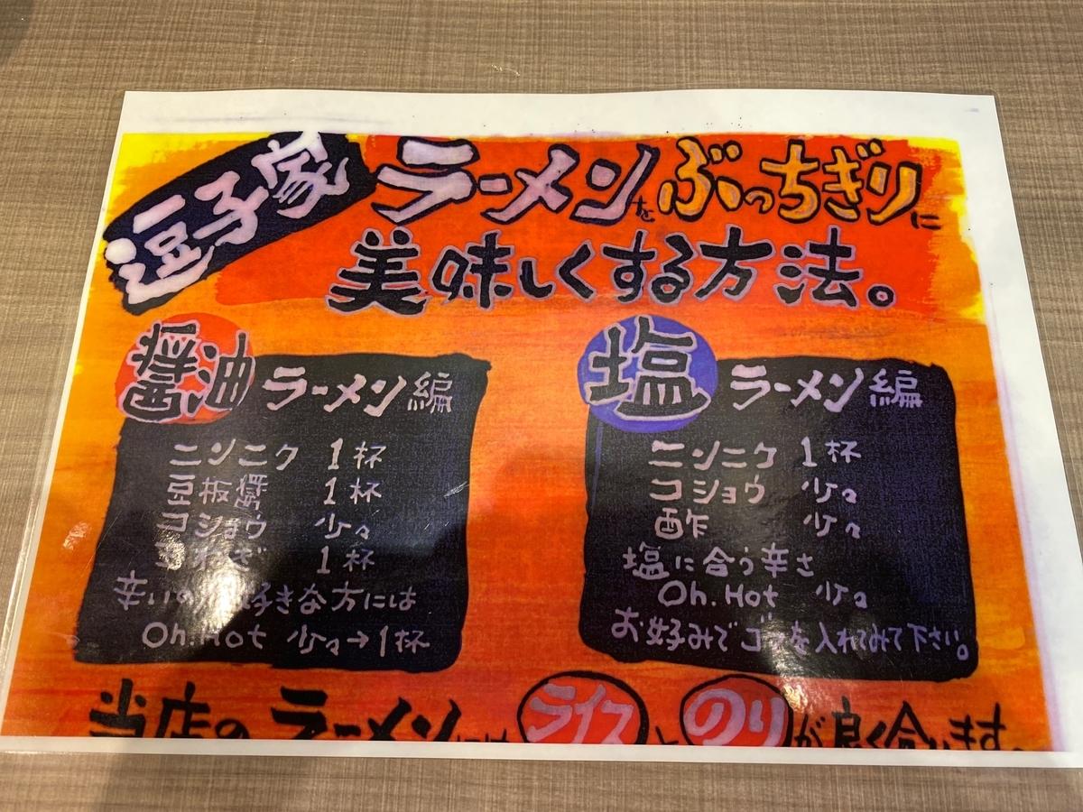 逗子家横須賀中央店 ラーメンの美味しい食べ方