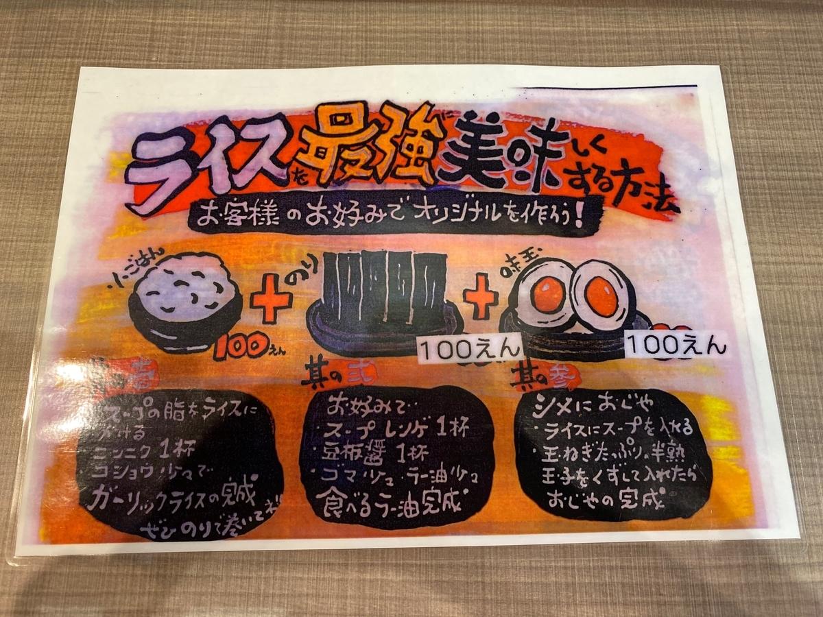 逗子家横須賀中央店 ライスの美味しい食べ方