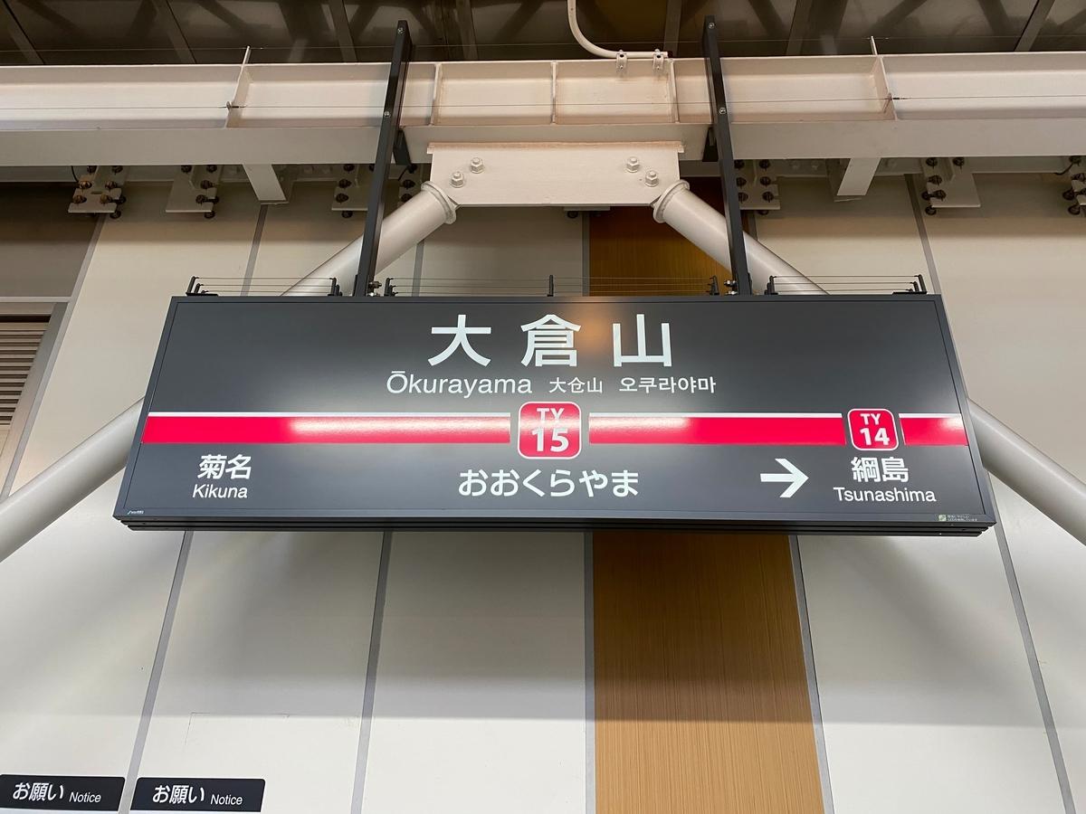 東急東横線「大倉山駅」
