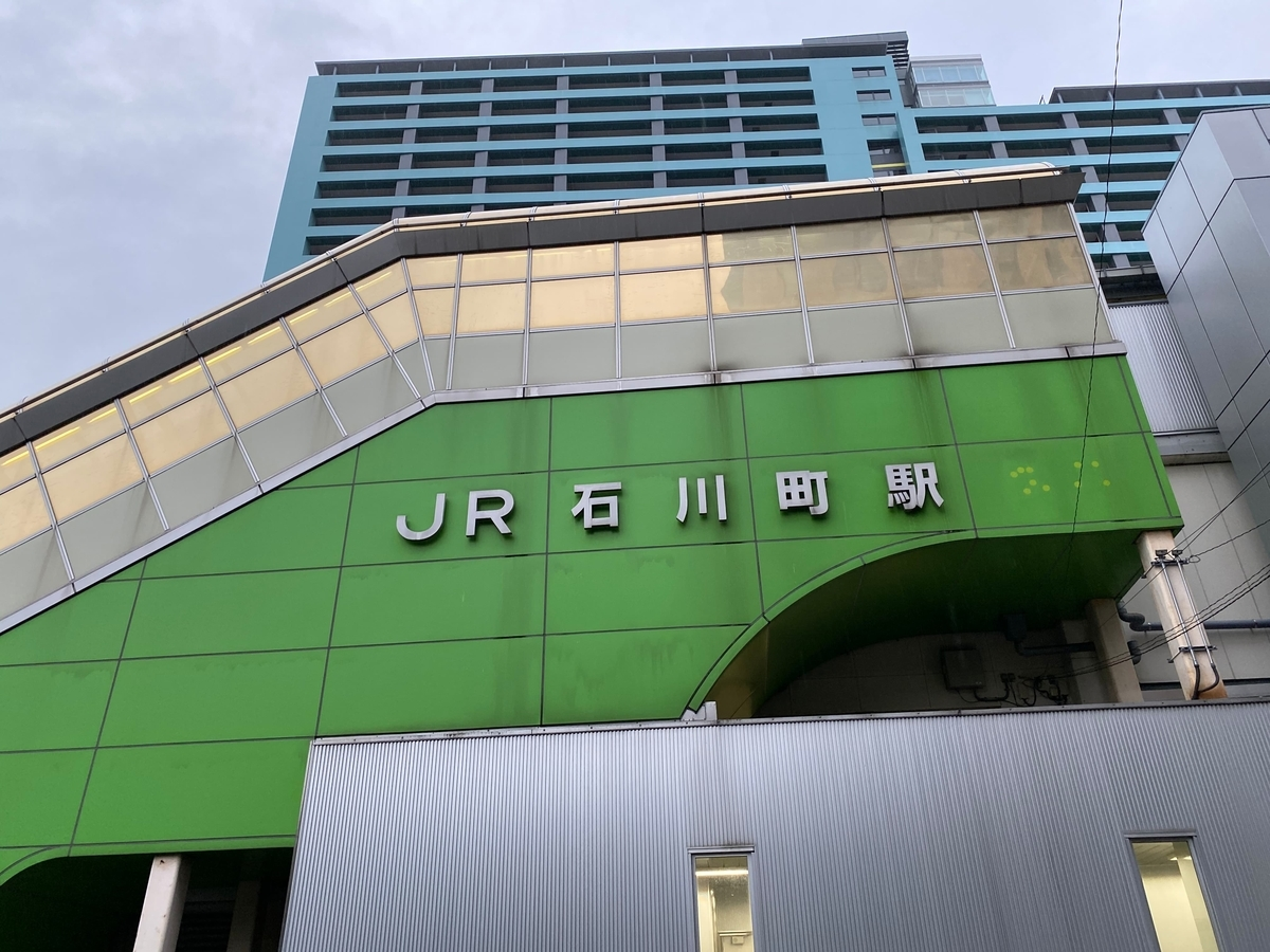 JR根岸線「石川町駅」
