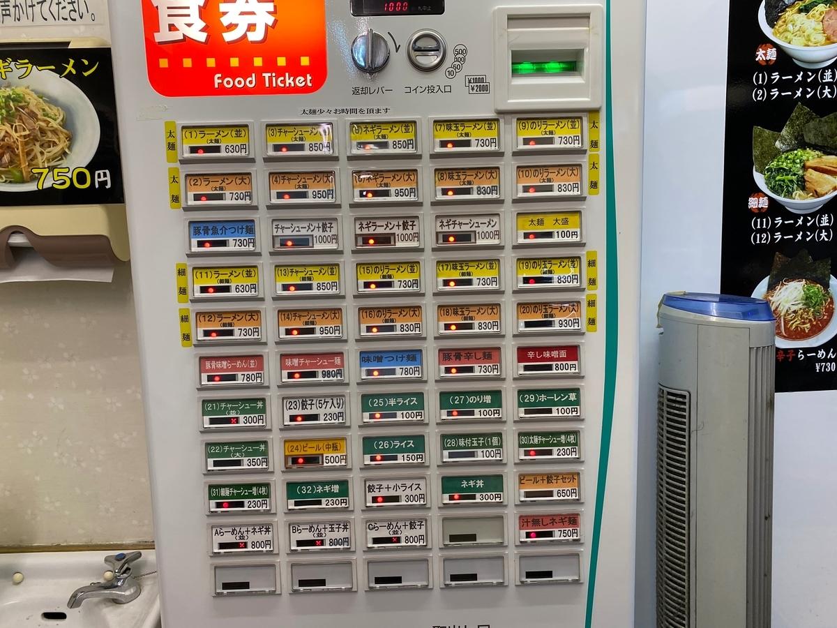 鹿島家石川町店 券売機