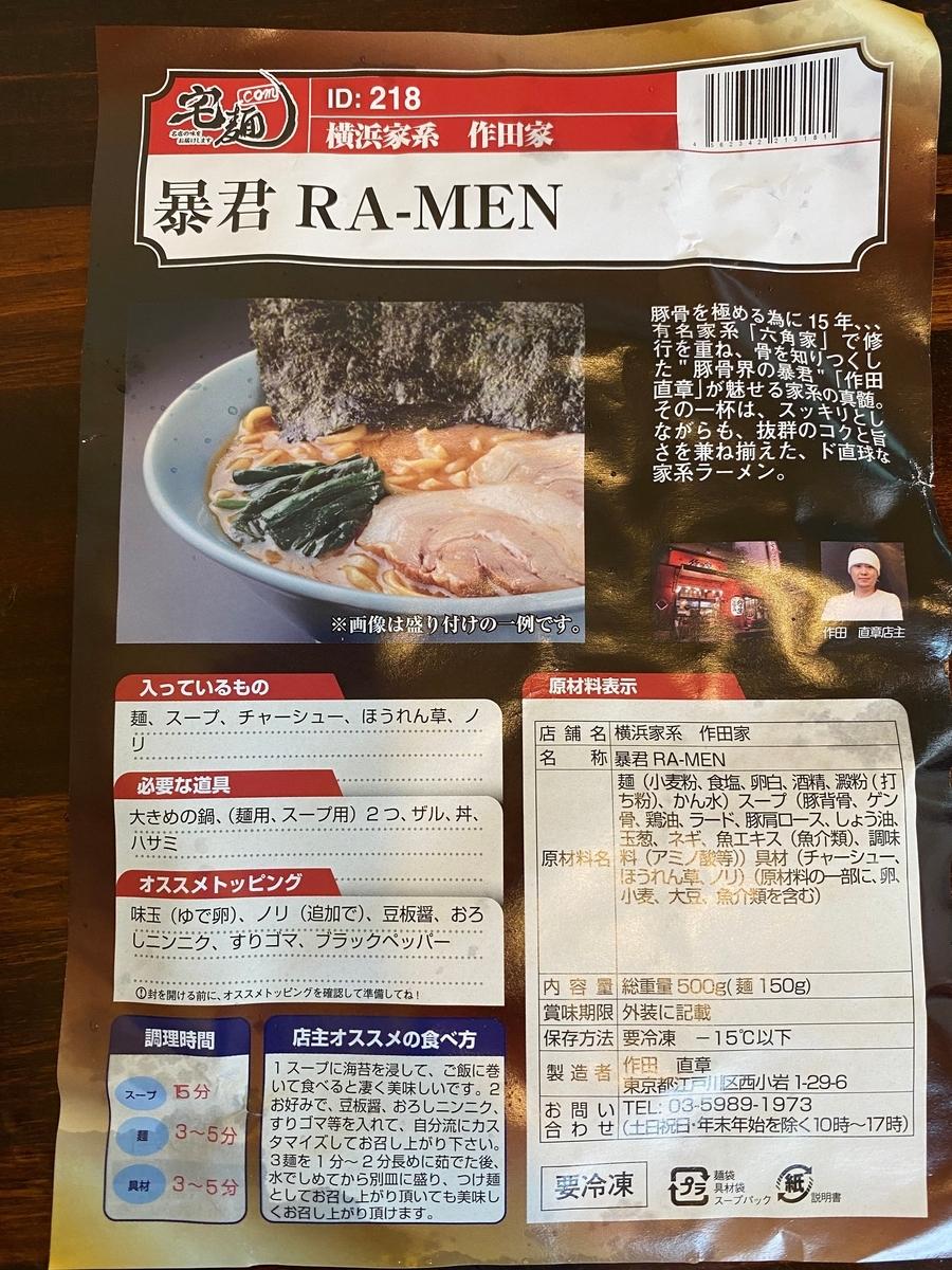 宅麺作田家チラシ