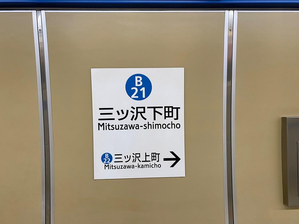 横浜市営地下鉄ブルーライン「三ッ沢下町駅」